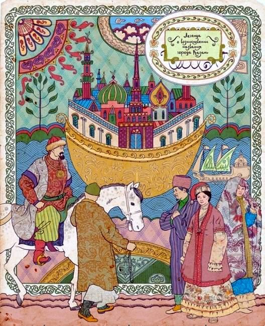 Сказания о Казани