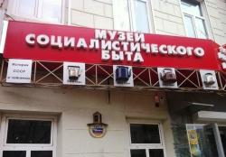 Музей социалистического быта Казань